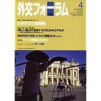外交フォーラム 2007年 04月号 [雑誌]