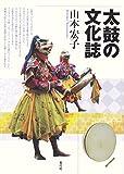 太鼓の文化誌