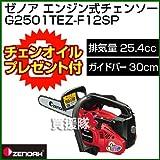 ゼノア エンジン式チェンソー トップハンドルソー フィンガーEZスーパーこがる G2501TEZ-F12SP [25.4cc・バー30cm]