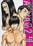 アキラNo.2 新装版 3 (リュウコミックス)