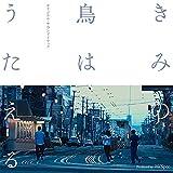 きみの鳥はうたえる オリジナル・サウンドトラック Produced by Hi'Spec