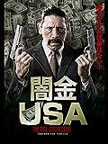 闇金USA(字幕版)