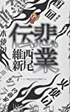 悲業伝 / 西尾 維新 のシリーズ情報を見る