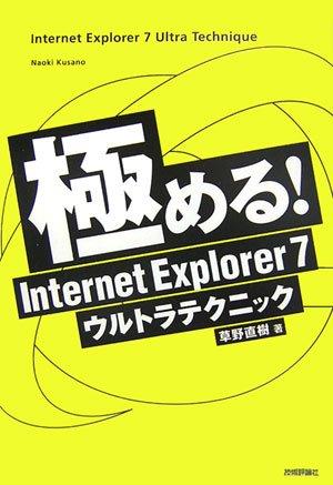 Internetエクスプローラ