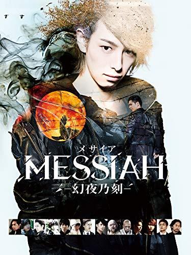 映画「メサイア‐幻夜乃刻‐」