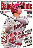 Baseball Clinic(ベースボール・クリニック) 2021年10月号 [特集:大谷翔平はなぜ活躍できるのか?]