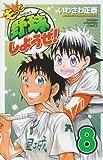 もっと野球しようぜ! 8 (少年チャンピオン・コミックス)