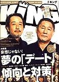 KING (キング) 2007年 06月号 [雑誌]