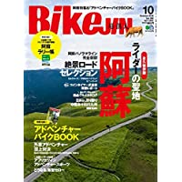 BikeJIN/培倶人(バイクジン) 2018年10月号 Vol.188[雑誌](別冊付録:アドベンチャーバイクBOOK)