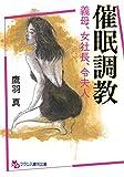 催眠調教: 義母、女社長、令夫人 (フランス書院文庫)
