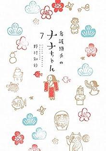 [野村知紗] 看護助手のナナちゃん 第01-07巻