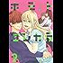 キミトコレカラ (2) (バーズコミックス ルチルコレクション)