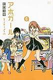 アホガール(6) (講談社コミックス)