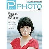 PHaT PHOTO vol.94 2016 7-8月号 (ファットフォト)