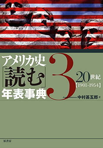 アメリカ史「読む」年表事典3: 20世紀【1901-1954】