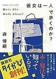 森博嗣『彼女は一人で歩くのか?』の書評:超長寿化・生命創造による人口減少世界