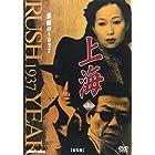 上海 激動の1937 上 全5枚組 スリムパック [DVD]