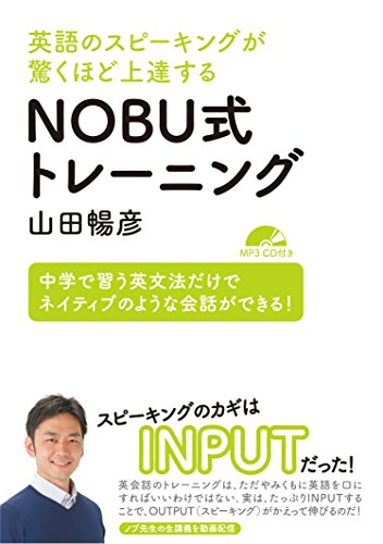 英語のスピーキングが驚くほど上達する NOBU式トレーニング【MP3 CD付】の詳細を見る