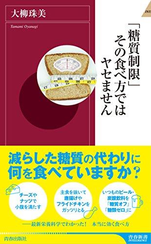 「糖質制限」その食べ方ではヤセません (青春新書インテリジェンス)の詳細を見る