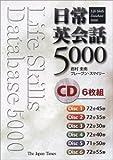 日常英会話5000別売CD (<CD>)
