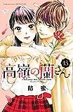 高嶺の蘭さん 分冊版(15) (別冊フレンドコミックス)