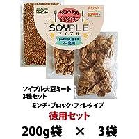 無添加大豆食材「ソイプル大豆ミート」まるでお肉、ダイエットや美容健康に! (3種 200g袋x各1個 3個セット)