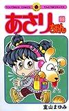 あさりちゃん 第98巻 (てんとう虫コミックス)