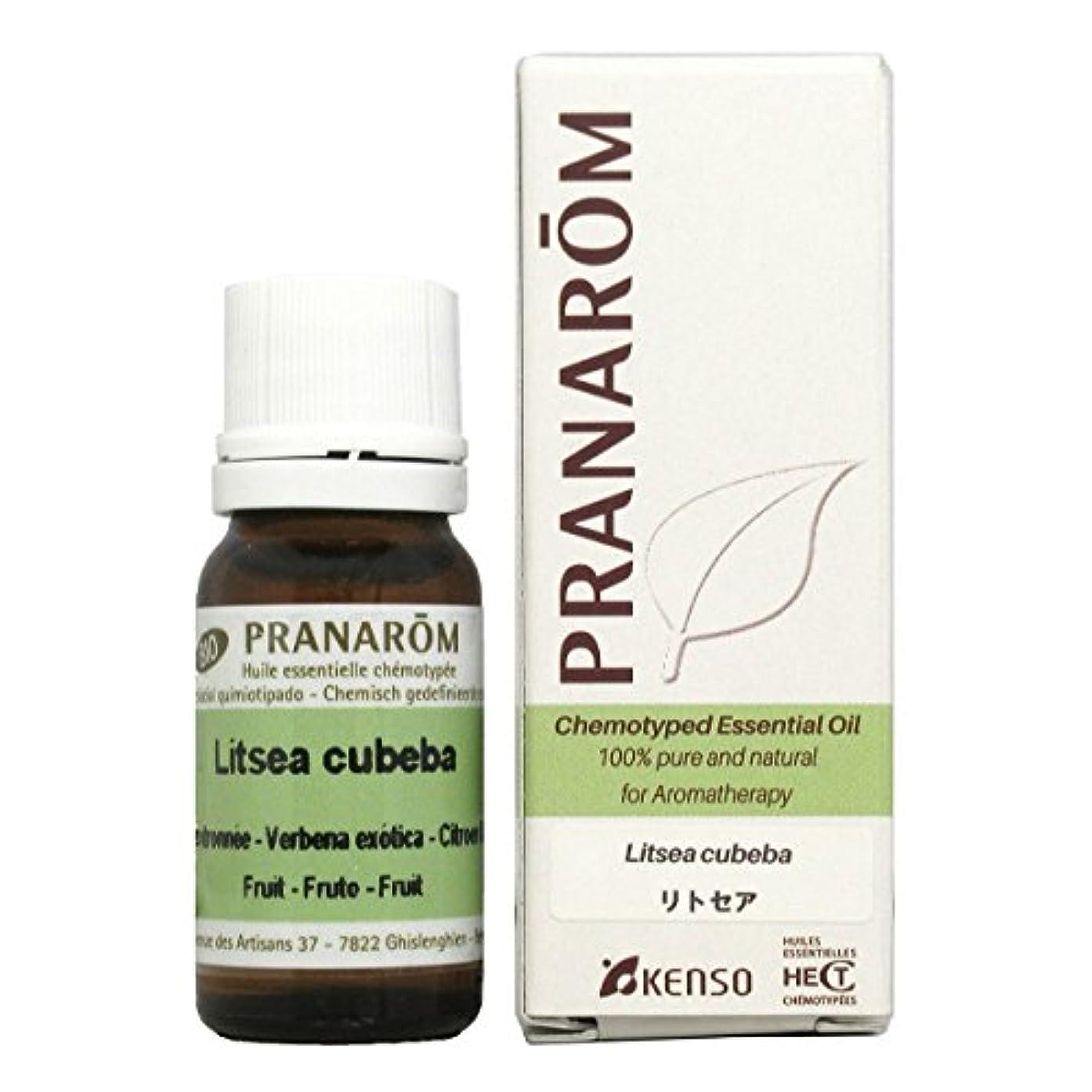 悪名高い原理暫定のプラナロム リトセア 10ml (PRANAROM ケモタイプ精油)