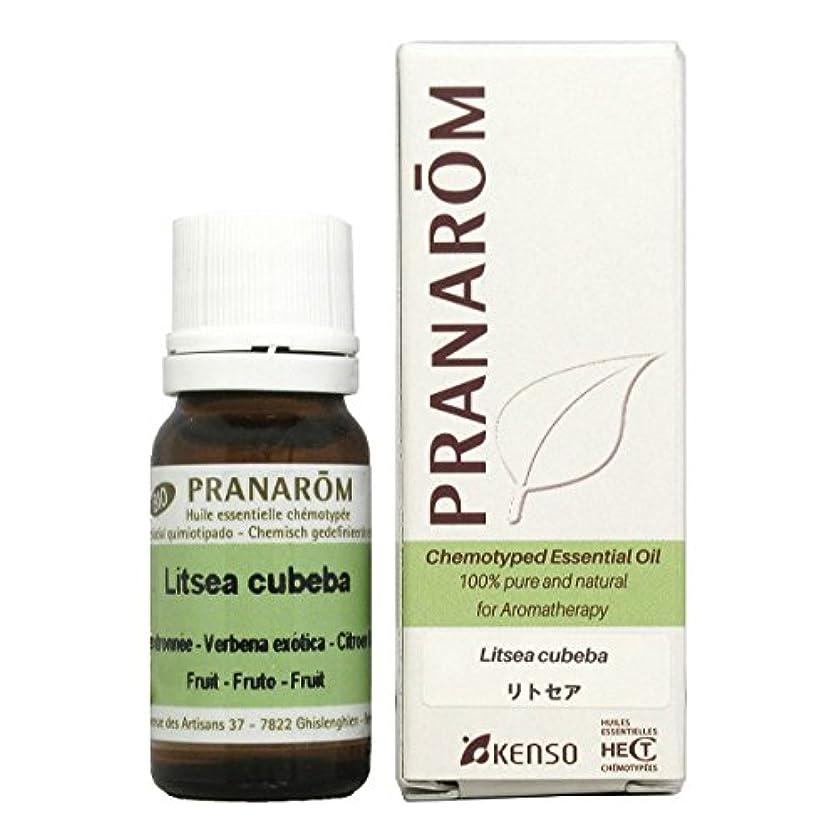 沿ってすばらしいですタンパク質プラナロム リトセア 10ml (PRANAROM ケモタイプ精油)
