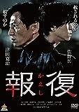 報復 [DVD]