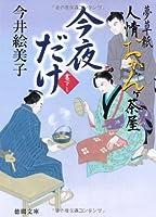 今夜だけ―夢草紙人情おかんヶ茶屋 (徳間文庫)
