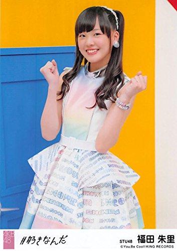 【福田朱里】 公式生写真 AKB48 #好きなんだ 劇場盤 ...