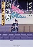 隠れ刃 はぐれ同心 闇裁き2 (二見時代小説文庫)