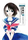 君曜日3 ─鉄道少女漫画4─ (楽園コミックス)