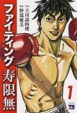 ファイティング寿限無(1) (ヤングチャンピオン・コミックス) (ヤングチャンピオンコミックス)