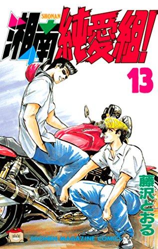 湘南純愛組!(13) (週刊少年マガジンコミックス)