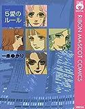 5愛のルール (りぼんマスコットコミックスDIGITAL)