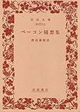 ベーコン随想集 (1983年) (岩波文庫)