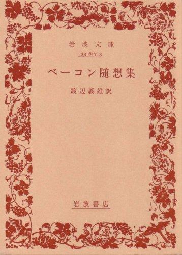 ベーコン随想集 (1983年) (岩波文庫)の詳細を見る