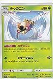 ポケモンカードゲーム SM7b 010/060 テッカニン 草 (C コモン) 強化拡張パック フェアリーライズ