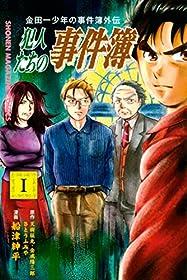 金田一少年の事件簿外伝 犯人たちの事件簿(1) (週刊少年マガジンコミックス)