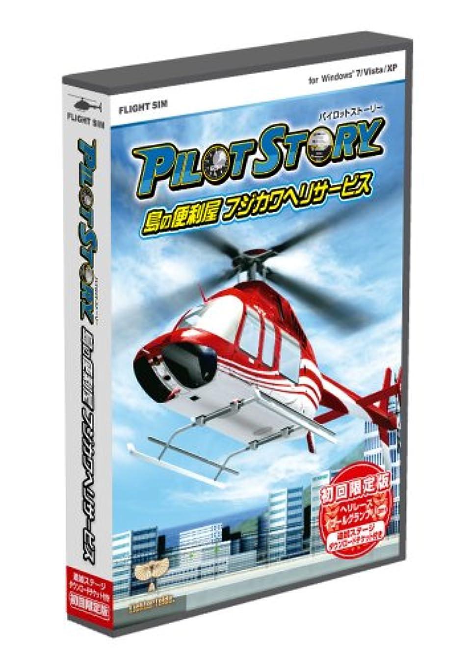 忙しい好奇心盛パントリーテクノブレイン パイロットストーリー 島の便利屋フジカワヘリサービス初回版