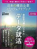 日本の優良企業パーフェクトブック 2019年度版