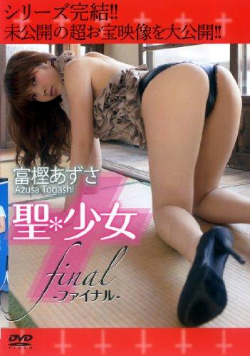 富樫あずさ 聖*少女 final -ファイナル- [DVD]