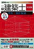 一級建築士 本試験TAC完全解説 学科+設計製図 2018年度 (TAC建築士シリーズ)