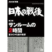 NHK特集 日本の戦後 第2回 サンルームの2時間 ~憲法GHQ案の衝撃~ [DVD]