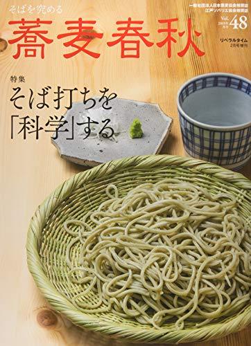 季刊蕎麦春秋Vol.48 そば打ちを「科学」する