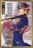 暁のブレーメン (ぶんか社コミックス ホラーMシリーズ)