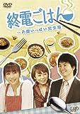 終電ごはん ~お腹いっぱい完全版~[DVD]