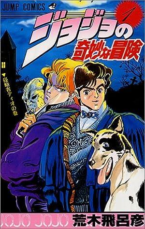 ジョジョの奇妙な冒険 (1) (ジャンプ・コミックス)